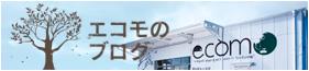 エコモのブログ