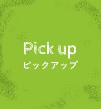 Pick up ピックアップ